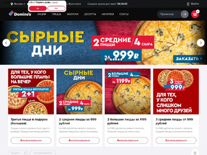 Кэшбэк в dominospizza.ru