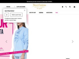 Кэшбэк в juicycouture.ru