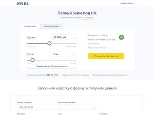 кредит онлайн в каких магазинах