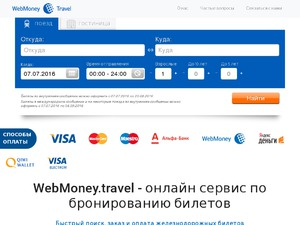 Кэшбэк в rzd.webmoney.travel
