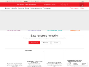 Кэшбэк в shop.purina.ru