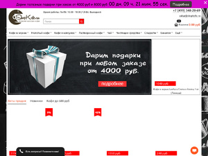 Кэшбэк в shopkofe.ru