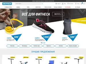 Кэшбэк в www.decathlon.ru