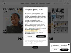 3179e262 Nike Россия кэшбэк 9.00% и промо коды скидки