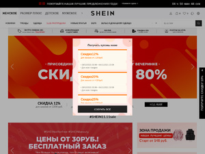 Кэшбэк в www.shein.co.uk